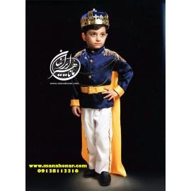 لباس بالماسکه پرنس