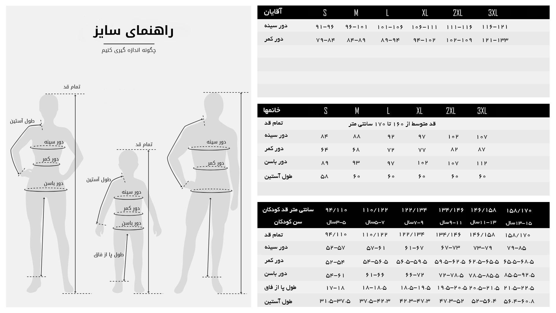 جدول راهنمای سایزبندی